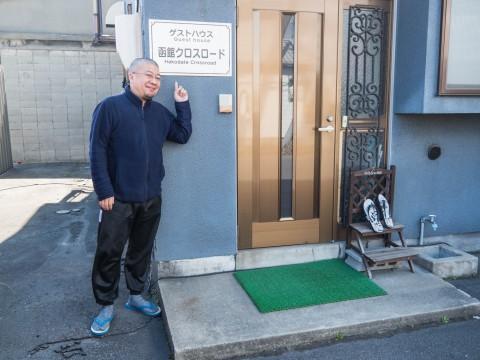 「北海道新幹線」開業の函館へ(1)~ゲストハウス函館クロスロード~