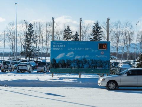 気温差35℃・・十勝に帰ってきました。今日から営業再開!