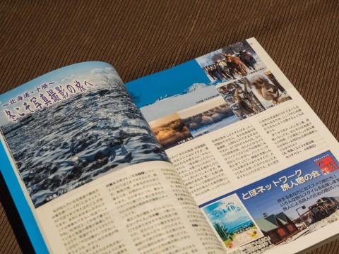 真夏に冬の記事?「安い宿情報」で冬の十勝の魅力を紹介!