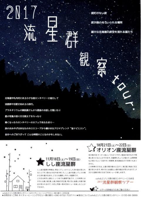 「カンタベリー・流星群観察ツアー」参加者を募集中です。
