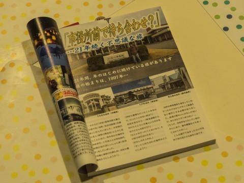 """「市役所前で待ち合わせ?」""""安い宿情報""""の特集記事に・・"""