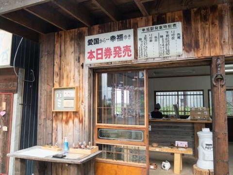 久し振りに「幸福駅」へ・・新しいお店がオープンしていました。