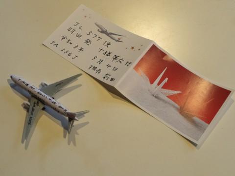 JAL577便(羽田ー帯広)でJGCプレミア達成のお祝いを・・!