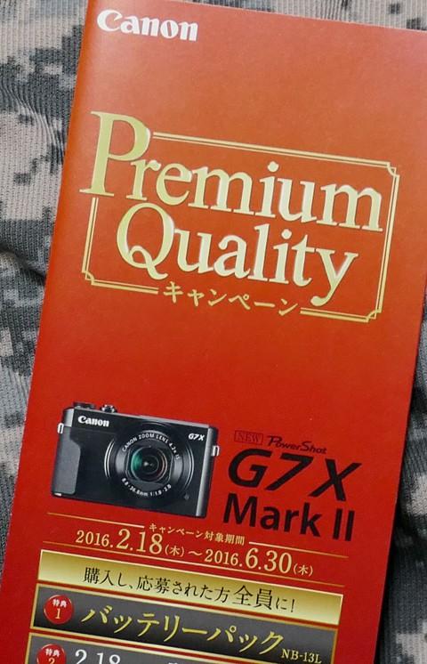 事前エントリー完了 G7 X Mark Ⅱ