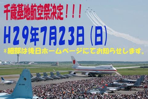千歳基地航空祭 開催日程