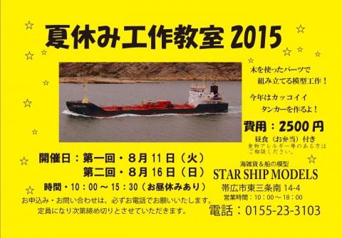 夏休み工作教室2015開催!