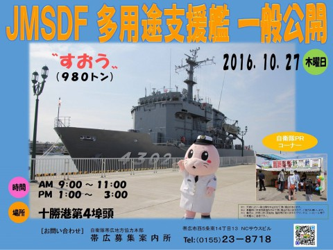 入港情報・多用途支援艦『すおう』一般公開。十勝港