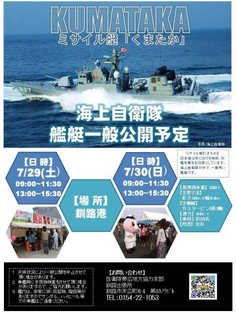 一般公開!ミサイル艇『くまたか』がやってくる!釧路港