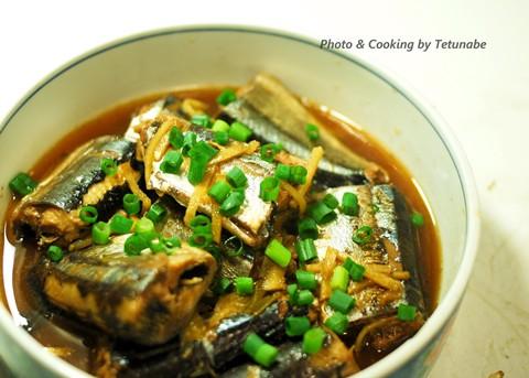 秋刀魚の生姜煮