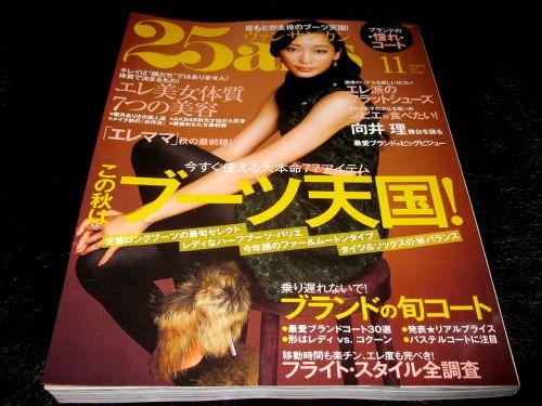 本日発売「ヴァンサンカン11月号」に掲載されました。