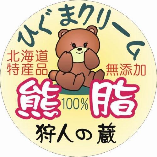 熊脂ひぐまクリーム緊急製造