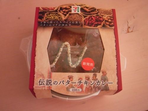 怪物くん 伝説のバターチキンカレー