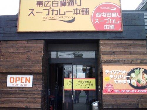 白樺通スープカレー本舗