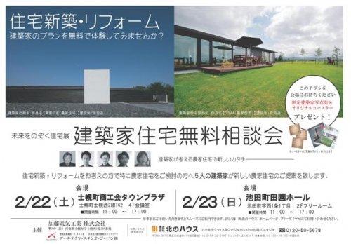 「建築家住宅無料相談会」(士幌・池田)開催します