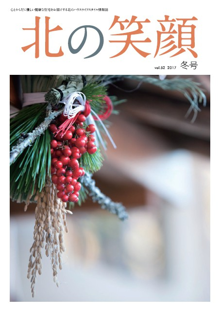 『北の笑顔 冬号』発行しました\(^o^)/