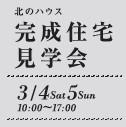 3月は2週連続で【完成住宅見学会】を開催\(^o^)/