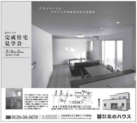 3/4・3/5【完成住宅見学会】開催(^^♪ リビング奥に便利な秘密空間が!!
