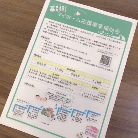 ご存じですか?!幕別町マイホーム応援事業補助金(*^^)v