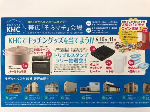 6/10・11購入すると数万円!!オシャレ家電が当たるかも^m^