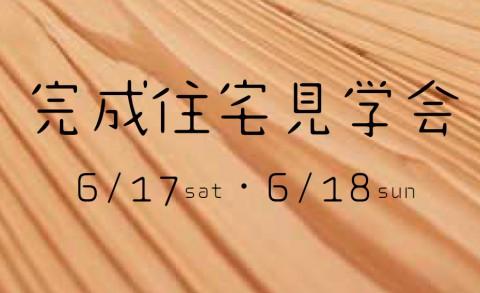 『5LDKの家』今週末は完成住宅見学会!!