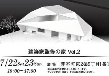 7/22・23 『眺望絶佳』の家公開!(^^)!