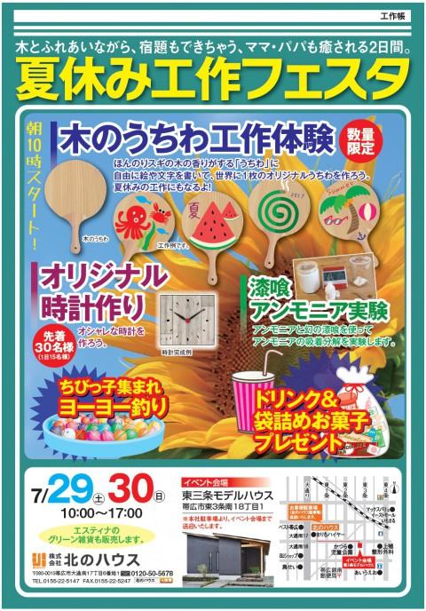 今週末『夏休み工作フェスタ』開催します(^O^)/