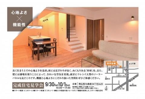 ついに!9/30.10/1『完成住宅見学会』開催(^O^)/