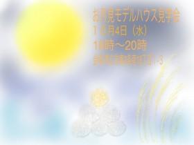 明日限定‼︎夜のお月見イベント開催します(≧∇≦)