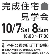 10/7.8見学会開催!今週末はおウチにかえろう(*^^)