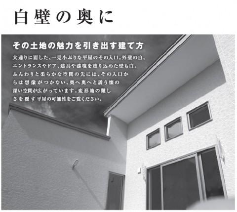 明日から!池田町で『完成住宅見学会』開催(*^^)v