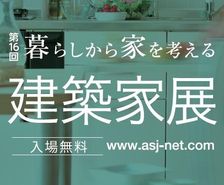 いよいよ明日から!!10/28・29 『建築家展』と『家ゼミ』の同時開催!!