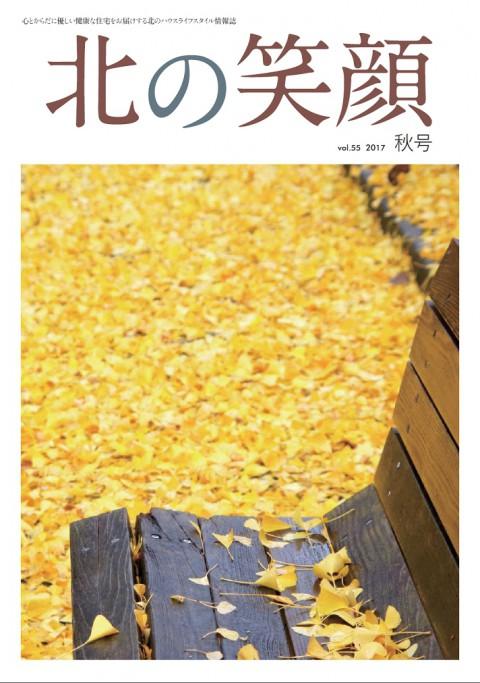 【北の笑顔秋号】発刊(*^^)v