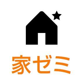 家を建てるならまず『家ゼミ』へ!明日から開催(*^^)v