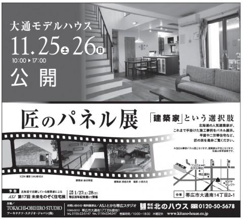 匠のパネル展開催✧【11/25・11/26】