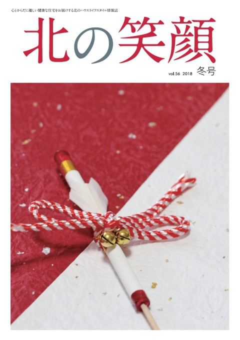 【北の笑顔冬号】発刊\(^o^)/