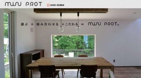 1/20・21【mini-prot相談会】開催!(^^)!