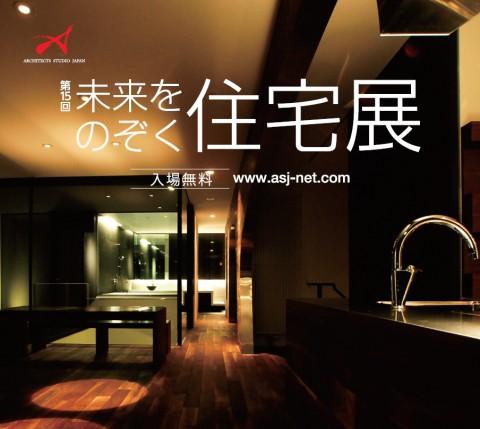 1/27・28は建築家と家づくり相談!【未来をのぞく住宅展】開催予告!!