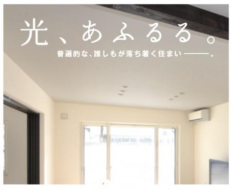 2/17・18『完成住宅見学会』開催!!