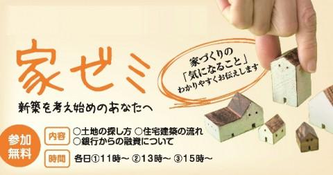 いま知ってほしい!!いつか家を建てるあなたへ...3/17・18【家ゼミ 】開催!!