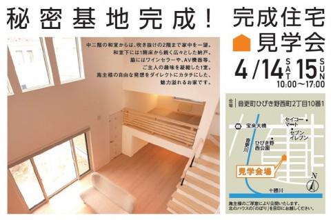 4/14(土)・15(日)『秘密基地のあるお家』公開!!