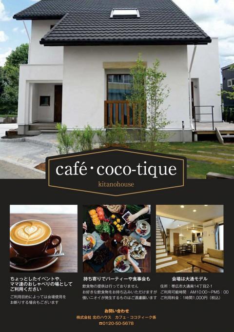 イベントやおしゃべりの場にご利用ください《café・coco-tique》始めます♪