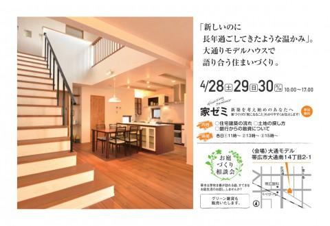 4/28(土)・29(日)・30(月祝)『家ゼミ』開催✧家を建てる前に知ってほしい!!