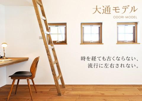 5/19(土)・20(日) 大通りモデル公開します✧*