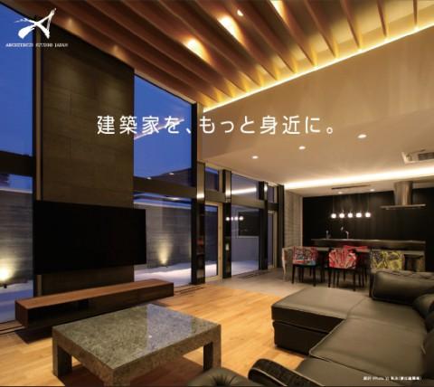 5/26・27は建築家と家づくり相談!【未来をのぞく住宅展】を開催します