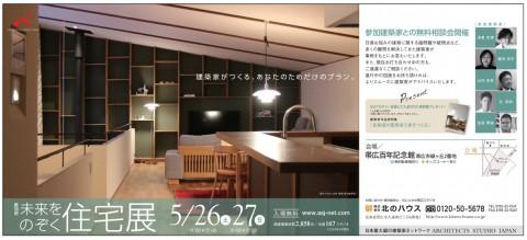 5/26・27第18回【未来をのぞく住宅展】開催!参加建築家をご紹介します!!