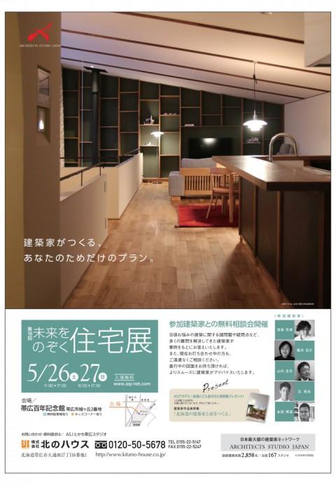 5/26・27 第18回【未来をのぞく住宅展】参加建築家をご紹介✧パート2!!