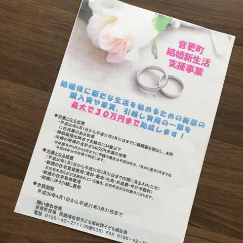 音更に住むor住む予定の新婚さん!!30万円の助成金がもらえるかも♡♡