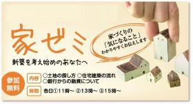 今週末6/9・6/10 【家ゼミ】開催します!