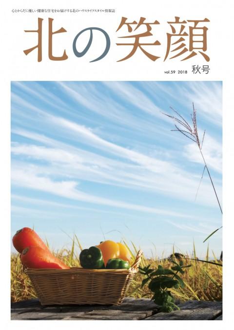 『北の笑顔 秋号』発刊^^