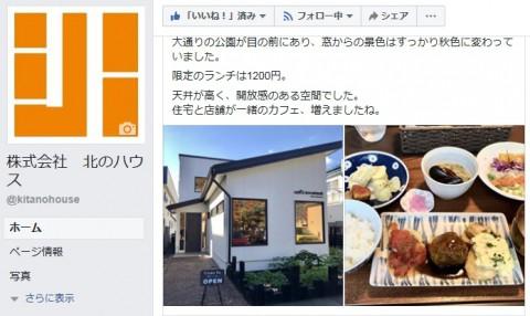 【Facebook】はじめました!